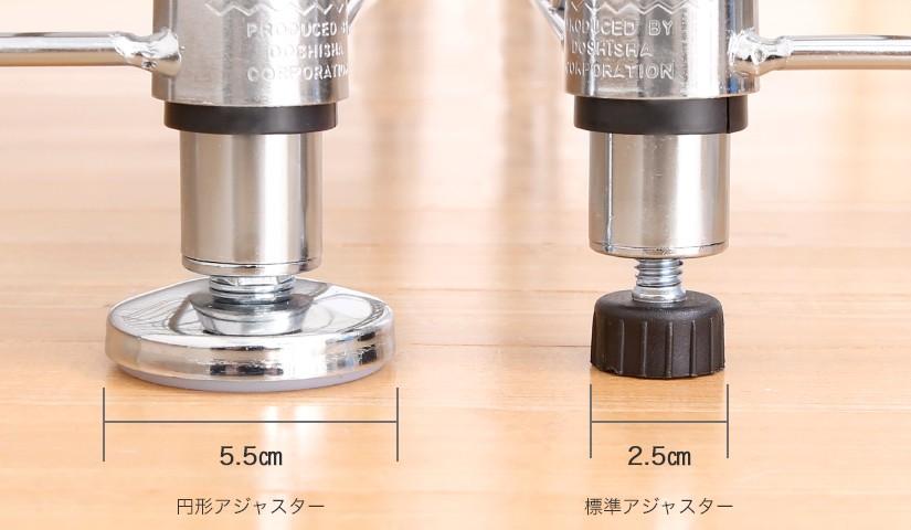 25mm円形アジャスター