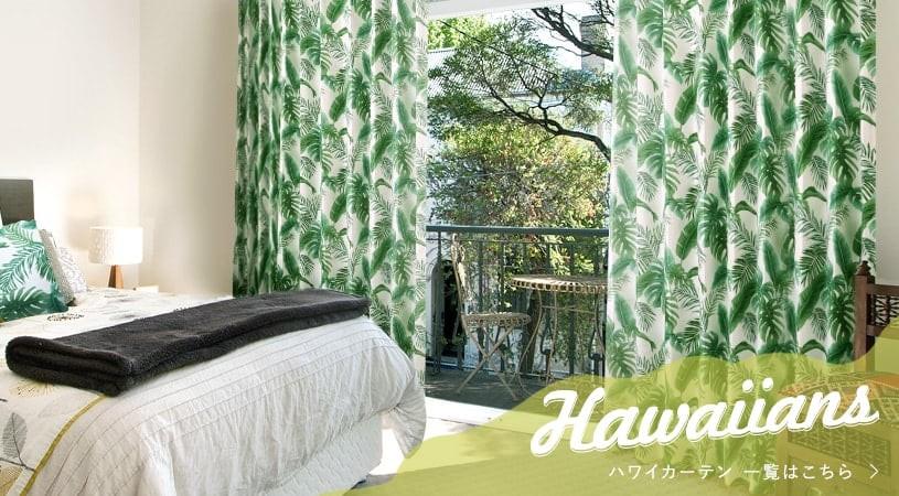 当店でしか買えない珍しいハワイの生地を使ったカーテン