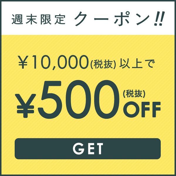 【週末限定】10,000円以上のお買い上げで500円OFF!
