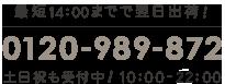 電話番号 | 最短14:00までで翌日出荷!お問い合わせは0120-989-872 | 土曜日も受付中!10:00潤オ18:00