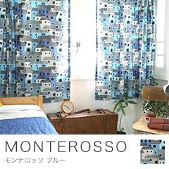 モンテロッソ ブルー