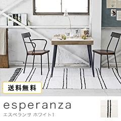 エスペランサ ホワイト1