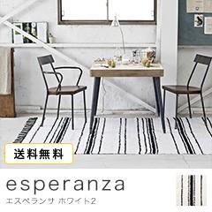 エスペランサ ホワイト2