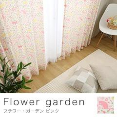〜フラワー・ガーデン〜 ピンク