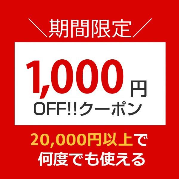 全商品対象!20,000円以上のお買上げで使える1,000円OFFクーポン