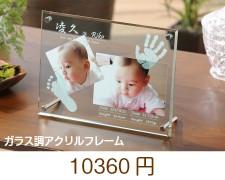 赤ちゃん 手形 足型 エンジェルメモリーズ