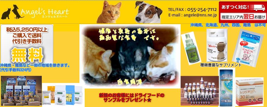 犬猫自然食品専門店