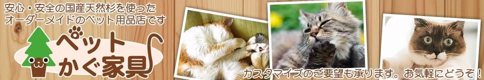 ペットかぐ家具 YAHOO店 奥会津の天然杉で作るペット用品のお店です。