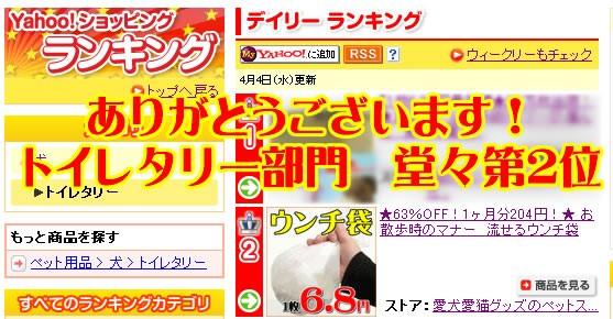 Yahoo!ランキング2位獲得!