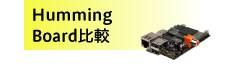 HummingBoardシリーズ スペック比較表