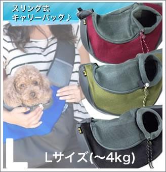 スリング式ショルダーキャリーバッグ■Lサイズ(4kgまで)■