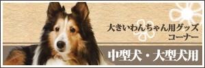 中型犬・大型犬
