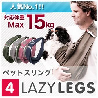 Max15kgまでのペットスリング!4LazyLegs 15kgまで対応のペットスリング。小型犬から、小さめの中型犬まで対応しています。