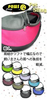 スリング式ショルダーキャリーバッグ|Crazy Paws