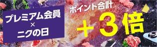 プレ肉キャンペーン