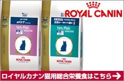 ロイヤルカナン猫用総合栄養食