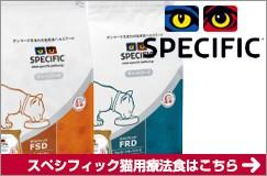 スペシフィック猫用療法食