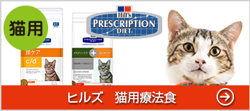 ヒルズ猫用療法食