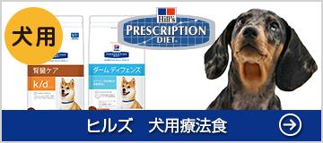 ヒルズ犬用療法食