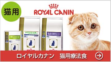 ロイヤルカナン猫用療法食