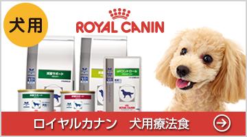 ロイヤルカナン犬用療法食