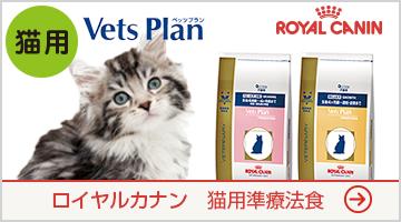 ロイヤルカナン猫用総合栄養食・準療法食 ベッツプラン