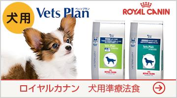 ロイヤルカナン犬用総合栄養食・準療法食 ベッツプラン