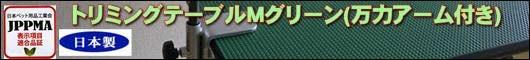 トリミングテーブル M グリーン×ガンメタ (万力アーム付)