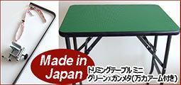 トリミングテーブル ミニ グリーン×ガンメタ (万力アーム付)