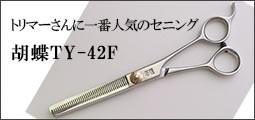 胡蝶 セニング TY-42F
