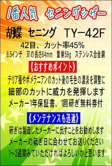 胡蝶 セニング TY−42F