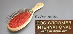 ドッググルーマー インターナショナル ピンブラシ No 201 中