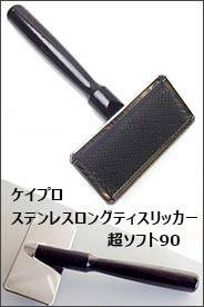 ケイプロ ステンレスロングティスリッカー 超ソフト90