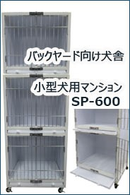 SP-600 3段犬用マンション