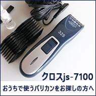 クロス js-7100(1mm刃付)