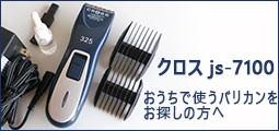 クロス js-7100