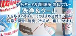 洗浄&クール 550ml