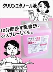 クリリン除菌エタノール液 2000ml