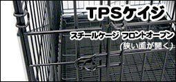 TPSケイジ L (狭い面が開く)