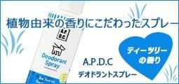APDC デオドラントスプレー 125ml