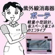 紫外線消毒器 ボーテ ピンク