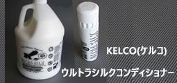 KELCO(ケルコ) ウルトラシルクコンディショナー 3.78L