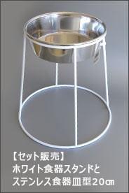 ホワイト食器スタンドとステンレス食器皿型20cm