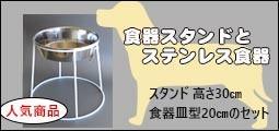 食器スタンド【国産】ステンレス食器