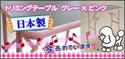 トリミングテーブル M グレー×ピンク (万力アーム付)