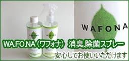 【セット販売】アルゴ wa・fo・na(ワフォナ)消臭・除菌スプレーノズル付き300ml+付替えボトル