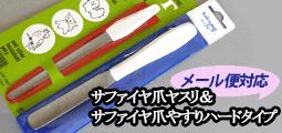 【セット販売 各1本】『サファイヤ爪やすり』 & 『サファイヤ爪やすり ハードタイプ』