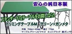 トリミングテーブル M グリーン×ガンメタ