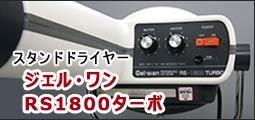 ホワイト ジェル・ワン RS1800ターボ