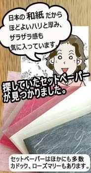 純日本和紙セットペーパー